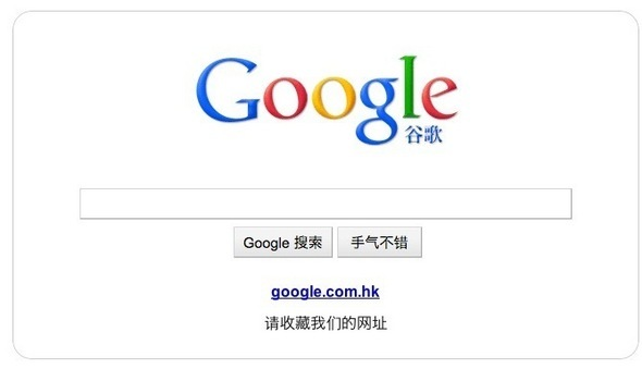 Google Tussles With China